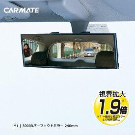 ルームミラー カーメイト M1 3000R 240mmサイズ 高反射鏡 パーフェクトミラー ブラック バックミラー 車 ルームミラー carmate