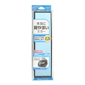 ルームミラー カーメイト M11 3000R 290mm ブルー鏡 パーフェクトミラー 防眩鏡 バックミラー 車 ルームミラー carmate