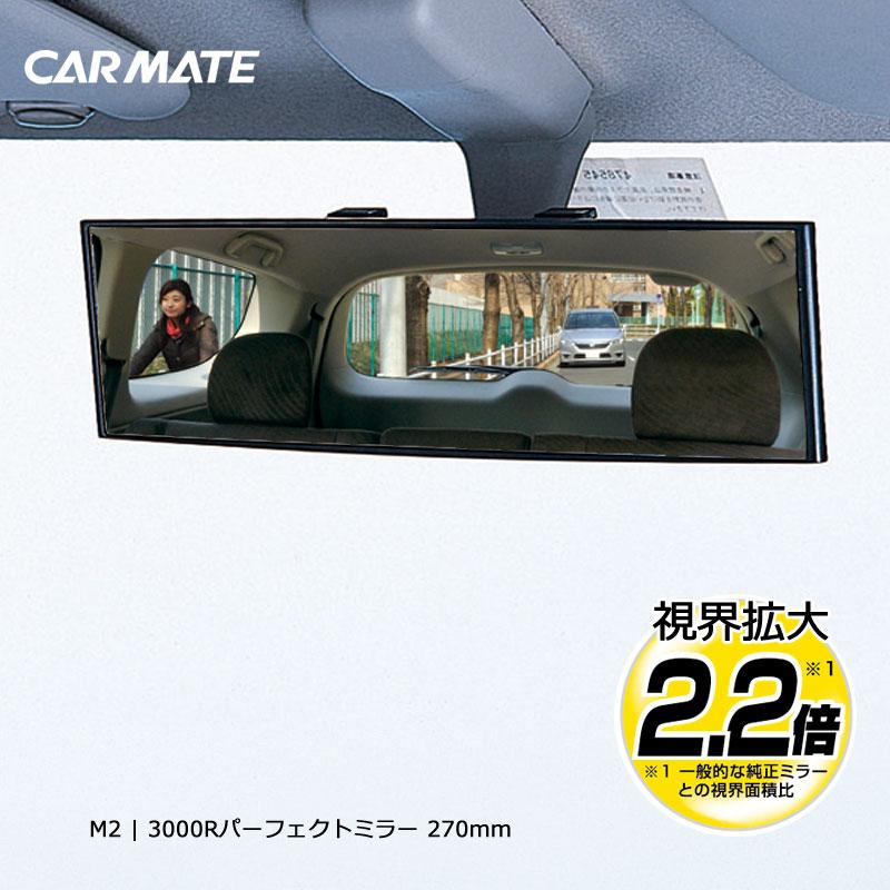 ルームミラー カーメイト M2 3000R 270mm 高反射鏡 緩曲面鏡 パーフェクトミラー ブラック バックミラー 車 ワイドミラー carmate