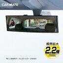 ルームミラー カーメイト M2 3000R 270mm 高反射鏡 緩曲面鏡 パーフェクトミラー ブラック バックミラー 車 ワイドミ…