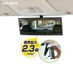 ルームミラー|カーメイト(CARMATE)M363000Rルームミラーハイトワゴン型軽用240mmブラック|バックミラー|車ルームミラー|カー用品便利|