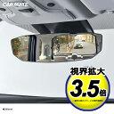 【欠品中】カーメイト M48 リヤビューミラー OCTAGON 1400SR 300 高反射 ルームミラー 車内ミラー バックミラー 曲面鏡 carmate