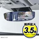 カーメイト M49 リヤビューミラー OCTAGON 1400SR 300 ブルー防眩 ルームミラー 車 ワイド 曲面鏡 ブルー鏡 バックミラー carmate