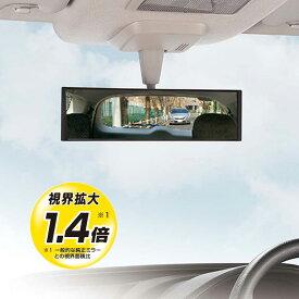 ワイドミラー 車 ルームミラー 平面鏡 250mm カーメイト M51 平面ルームミラー 高反射鏡 バックミラー carmate