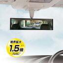ワイドミラー 車 ルームミラー 平面鏡 270mmカーメイト M52 平面ルームミラー 270mm 平面 高反射鏡 バックミラー 車 …