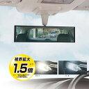 ワイドミラー 車 ルームミラー 平面鏡 270mm カーメイト M53 平面ルームミラー 270mm ブルー鏡 バックミラー 車 ルー…