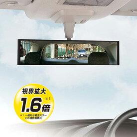 ルームミラー 車 ワイド ワイドミラー 平面鏡 290mm カーメイト M54 平面ルームミラー 290mm 高反射鏡 バックミラー carmate