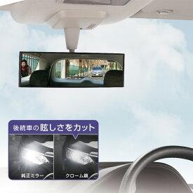 ルームミラー カーメイト M8 3000R 240mm クローム鏡(防眩鏡) パーフェクトミラー バックミラー ワイドミラー 軽自動車 コンパクトカーに最適 平面鏡 曲面鏡 carmate