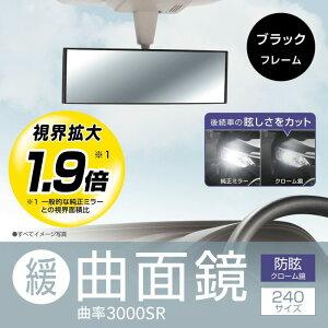 ルームミラーカーメイトM83000R240mmクローム鏡(防眩鏡)パーフェクトミラーバックミラーワイドミラー軽自動車コンパクトカーに最適平面鏡曲面鏡carmate