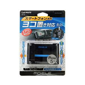 スマートフォン スタンド カーメイト ME60 スマホホルダー ワイドアーム ブルー スマートフォン 車載ホルダー carmate