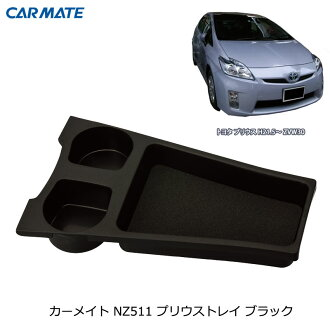 Prius tray-Black/medium gray and Aqua-dedicated Prius-Toyota-Prius ZVW30-Prius 30-Prius parts-Prius parts-carmate ( CARMATE)-car life Institute-car supplies handy |