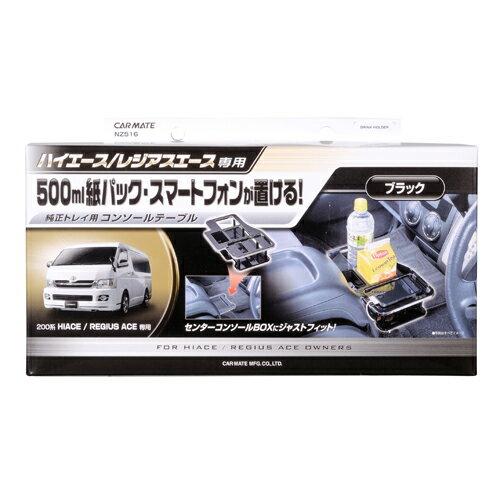 ハイエース 200系 ドリンクホルダー カーメイト NZ516 ドリンクテーブル ハイエース用 ブラック カップホルダー 500ml紙パック OK!スマホ OK!車内収納