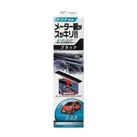 トヨタ アクア NHP10 カーメイト NZ529 メーターサイドボックスカバー アクア用 ブラック トヨタアクア用 carmate