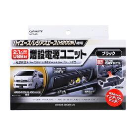 トヨタ ハイエース 200系 専用 カーメイト NZ545 ソケット USB 増設電源ユニット ハイエースH200系用 ブラック | 車種専用設計 シガーソケット2穴 USBポート 2口 carmate