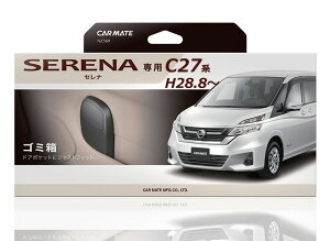 カーメイトNZ569ゴミ箱セレナ用ブラック日産セレナC27系H28.8〜車種専用設計セレナ専用(右ハンドル車専用)H29.8月現在