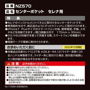 カーメイトNZ570センターポケットセレナ用ブラック