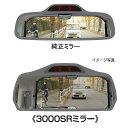 N-BOX ルームミラー カーメイト NZ580 ホンダ専用リヤビューミラー 3000SR クローム 緩曲面鏡 クローム鏡 バックミラ…