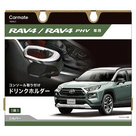 トヨタ RAV4 ドリンクホルダー 50系専用品 カーメイト NZ815 RAV4専用ドリンクホルダー コンソール取り付け シルバー RAV4用 rav4 センターコンソール 専用設計 carmate (R80)