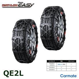 2020年出荷モデル タイヤチェーン 非金属 カーメイト バイアスロン クイックイージー QE2L carmate