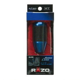 シフトノブ RAZO カーメイト RA56 アルミ&カーボンノブL ブルー MT ゲート式AT コラム式AT 対応 【アウトレット】carmate