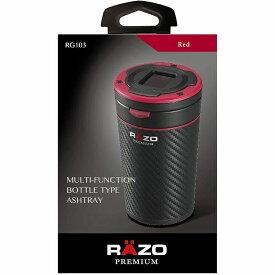 カーメイト RAZO 車 灰皿 RG103 CARBON STYLE ASHTRAY カーボンスタイル 灰皿 レッド carmate