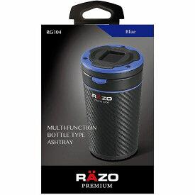 カーメイト RAZO 車 灰皿 RG104 CARBON STYLE ASHTRAY カーボンスタイル 灰皿 ブルー 【アウトレット】 carmate