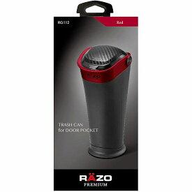 カーメイト RAZO 車 ゴミ箱 RG112 TRASH CAN FOR DOOR POCKET トラッシュカン ドアポケット用 レッド carmate