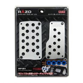 カーメイト RP121 RAZO スーパーグリップペダル SUPER GRIP PEDAL SET AT-S   ペダル nvan nバン nbox ジムニー 64 carmate