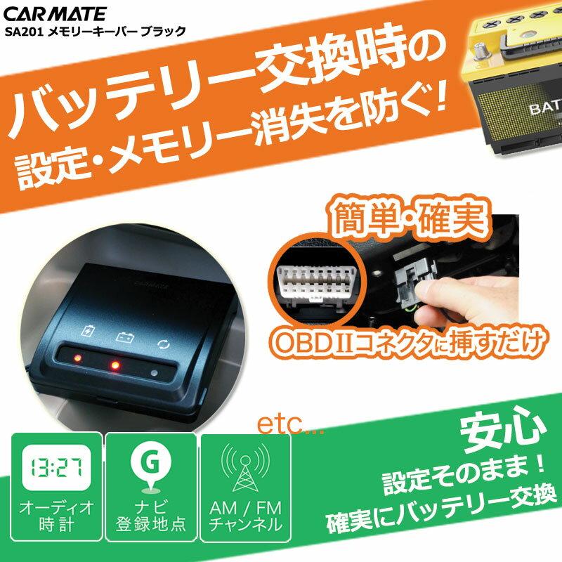 バッテリー交換 カーメイト SA201 メモリーキーパー ブラック 自分で車のバッテリー交換 作業時使用のメモリーバックアップ電源 OBDコネクタ接続 メモリー消失防止 バッテリー自分で交換の方へ