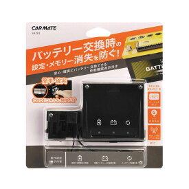 バッテリー交換 カーメイト SA201 メモリーキーパー ブラック 自分で車のバッテリー交換 作業時使用のメモリーバックアップ電源 OBDコネクタ接続 メモリー消失防止 バッテリー自分で交換の方へ carmate