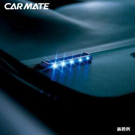 車 セキュリティ カーメイト SQ87 ナイトシグナル フラットロング ブルーLED ダミー セキュリティ カーセキュリティ carmate