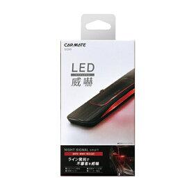 カーメイト SQ90 ナイトシグナル スマート 赤LED ダミーセキュリティ カーセキュリティ 車 セキュリティ carmate