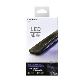 カーメイト SQ91 ナイトシグナル スマート パープル LED ダミーセキュリティ カーセキュリティ 車 セキュリティ carmate