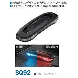 カーメイト SQ92 ナイトシグナル アクティブ 青LED 赤LED ダミーセキュリティ セキュリティ 車 carmate