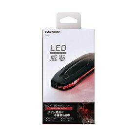 カーメイト SQ94 ナイトシグナル アクティブ 赤LED ダミーセキュリティ カーセキュリティ 車 セキュリティ carmate