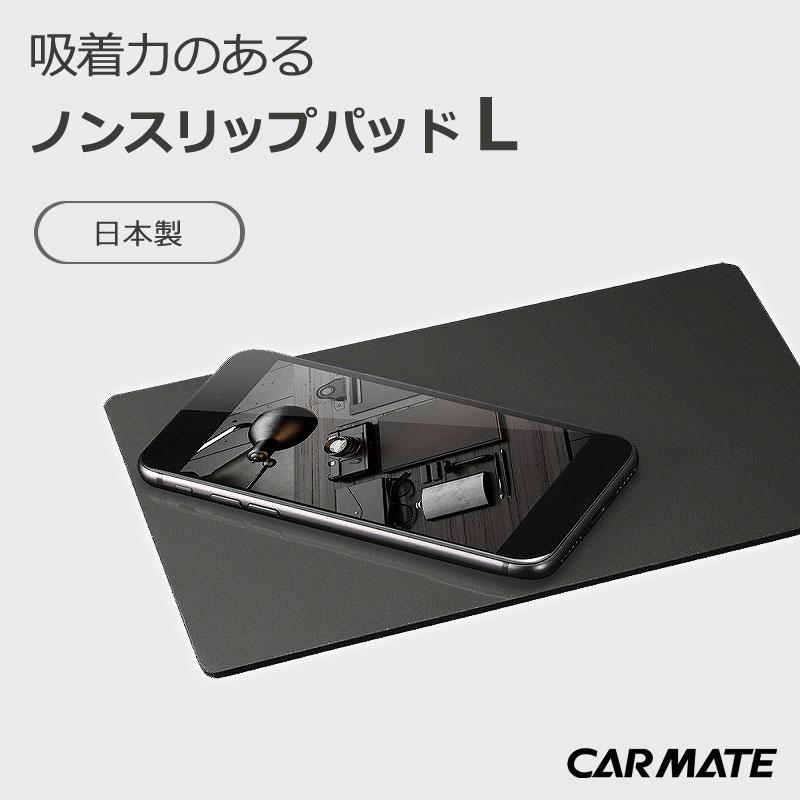 カーメイト SZ111 日本製 車用 ノンスリップ パッド すべり止め激ピタッシートL 車 滑り止めシート