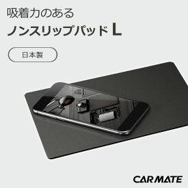 カーメイト SZ111 日本製 車用 ノンスリップ パッド すべり止め激ピタッシートL 滑り止め シート 車 carmate