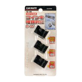 車内 収納 カーメイト SZ48 コインホルダー 水平面・垂直面どちらにも取付(貼付)可能タイプ carmate