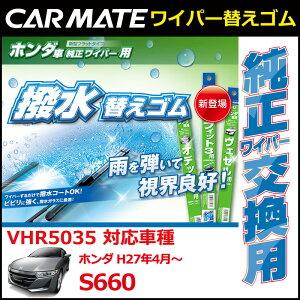 ホンダS660ワイパー替えゴム|カーメイトVHR5035ホンダ車純正ワイパー用撥水替えゴムH7|ワイパー撥水|カー用品便利
