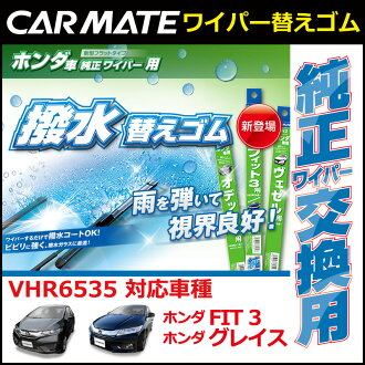 Honda fit 3 and Honda grace wiper replacement rubber | carmate VHR6535 Honda car factory wiper repellent water replacement rubber H1 | water repellent windshield wipers | life Institute | car supplies handy | P25Jun15