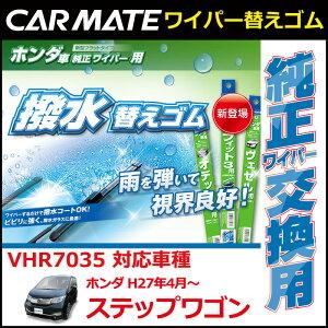 ホンダステップワゴンRP1〜4系|ワイパー替えゴム|カーメイトVHR7035ホンダ車純正ワイパー用撥水替えゴムH5|ワイパー撥水|カー用品便利|