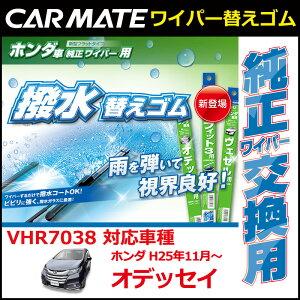 ホンダオデッセイワイパー替えゴム|カーメイトVHR7038ホンダ車純正ワイパー用撥水替えゴムH3|ワイパー撥水|カー用品便利|