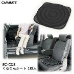 カーメイトEC-CD5くるりんシート2車の座席用乗り降りサポート座面シート
