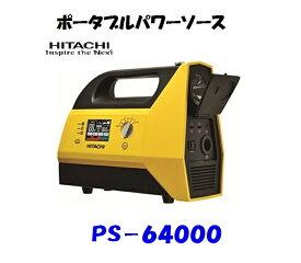 PS-64000 12V/24V ポータブル電源 ジャンプスターター トラック リチウムイオン電池 充電 バッテリー 非常用電源 バックアップ電源 常備電源 1台5役 日立