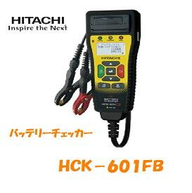 HCK-601FB バッテリーチェッカー バッテリーテスター 自動車健康診断対応/充電制御/アイドリングストップ車用バッテリー・ハイブリッド車用補機バッテリーの診断が可能! 日立