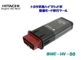 BHIC-HV-00 日立オートパーツ トヨタ車用 ハイブリッド車 整備モード移行ツール