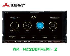 NR-MZ200PREMI-2 DIATONE SOUND. NAVI 7インチWVGA 三菱電機 カーナビゲーション