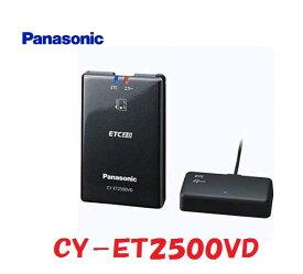 【セットアップ無】CY-ET2500VD ETC2.0対応車載器 ナビ連動専用モデル 高度化光ビーコン アンテナ分離型 12V車 ETC パナソニック