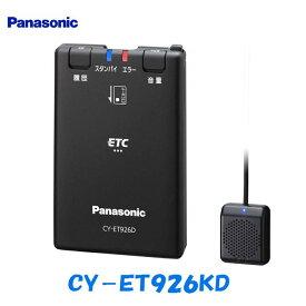 【セットアップ無】CY-ET926D シンプルETC ETC車載器 音声案内タイプ ETC パナソニック