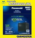 Panasonic/カオス HV専用バッテリー/レクサス RX450H用 N-S55D23L/H2【送料込】